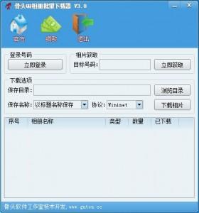 骨头QQ相册批量下载器 v3.0