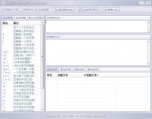 易语言彗星正则表达式调试工具源码