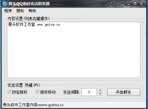 骨头QQ临时会话群发器(免费版)