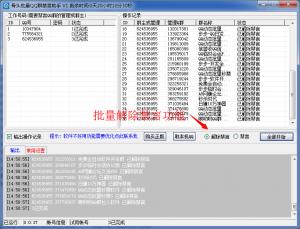 [09-12]只有管理可以发言:骨头批量QQ群禁言助手