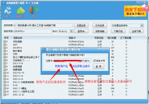 [10-08]骨头QQ相册批量下载器今日更新