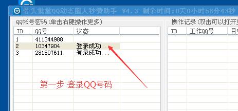 [03-21]彻底杜绝QQ说说图片被圈