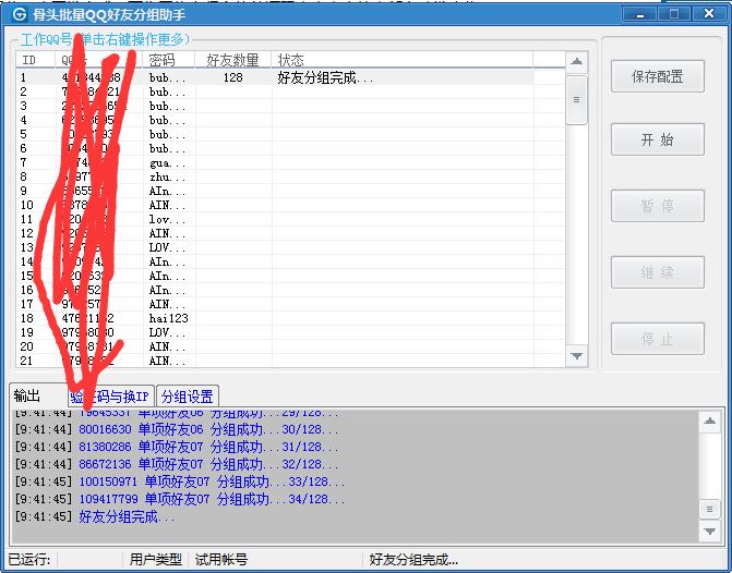 [08-05]骨头批量QQ好友分组助手