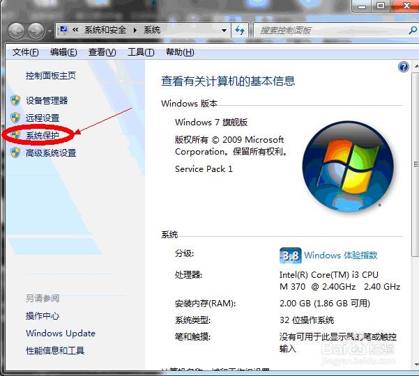 [03-09]win7下软件已停止工作添加数据保护的方法
