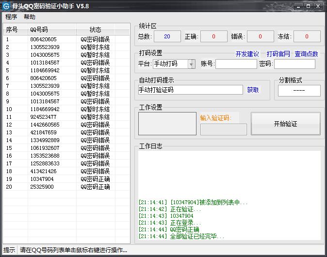 [07-18]骨头QQ密码验证助手 V5.8 更新发布
