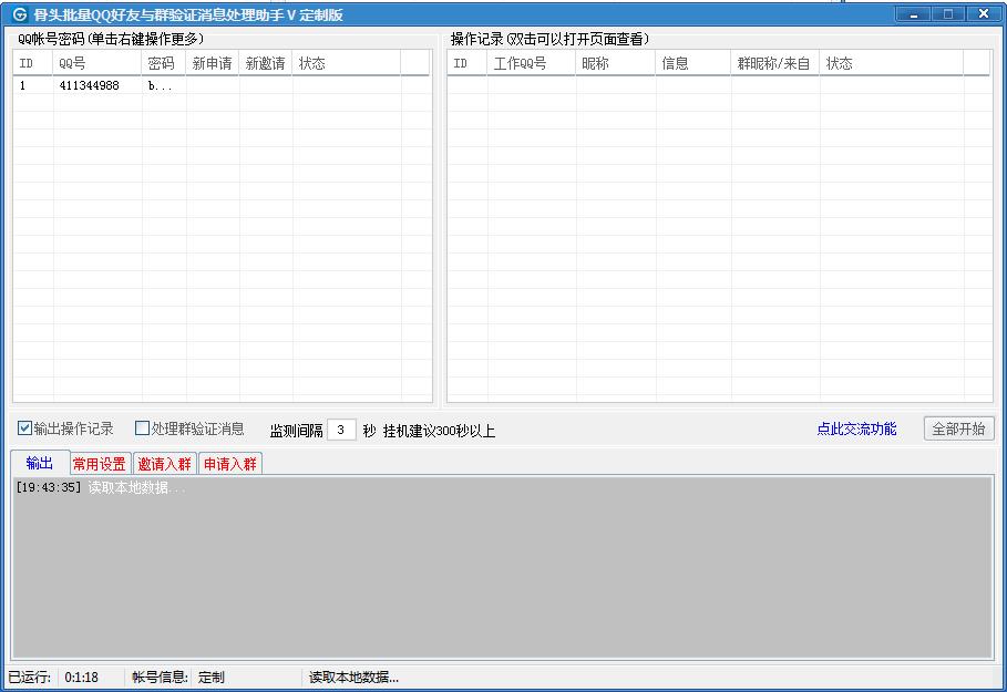 批量QQ群自动放人软件