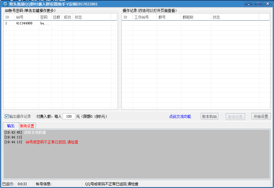 批量QQ群设置付费入群助手