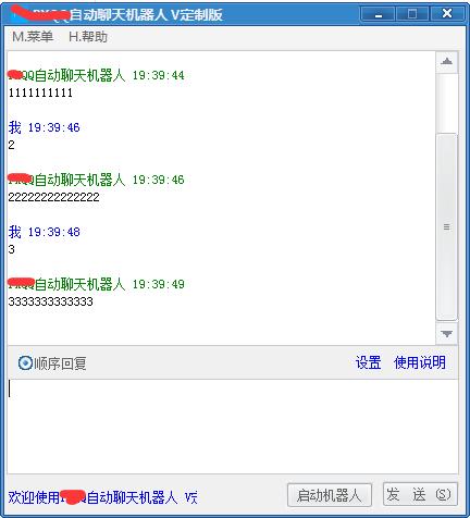 QQ自动顺序回复机器人